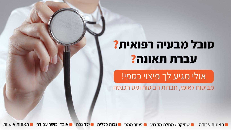 זכות ויוזמה - חברה למימוש זכויות רפואיות
