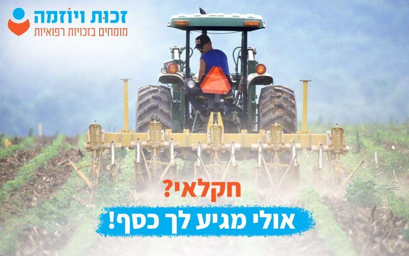 חקלאי דע את זכויותך