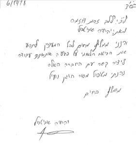 מכתב המלצה יהודה אבוטבול