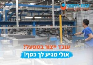 זכויות רפואיות לעובד ייצור במפעל במקרה של תאונת עבודה או מחלת מקצוע. זכות ויוזמה מימוש זכויות רפואיות