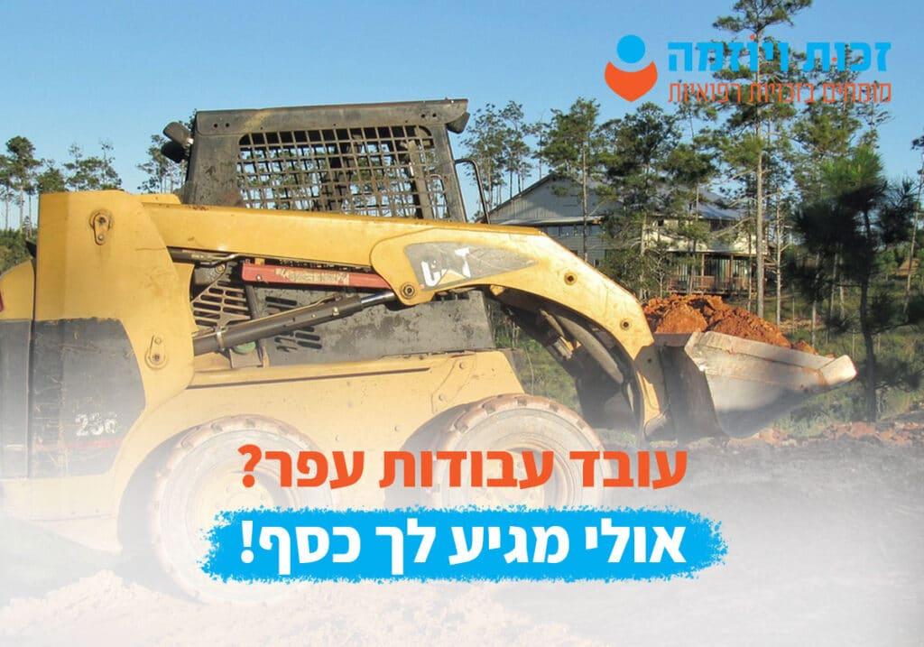 זכויות רפואיות לעובד עבודות עפר