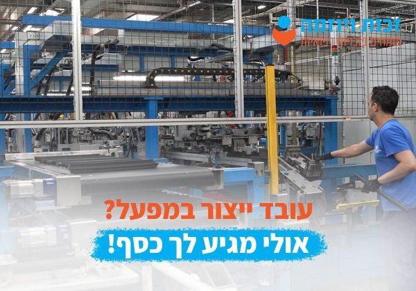 עובד ייצור במפעל דע את זכויותך!