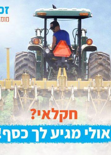 חקלאי דע את זכויותיך!